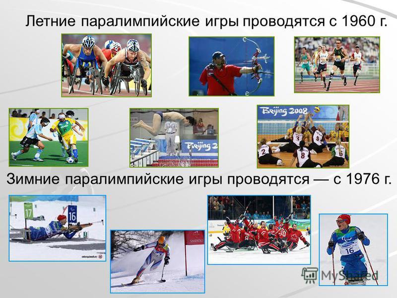 Летние параолимпийские игры проводятся с 1960 г. Зимние параолимпийские игры проводятся с 1976 г.
