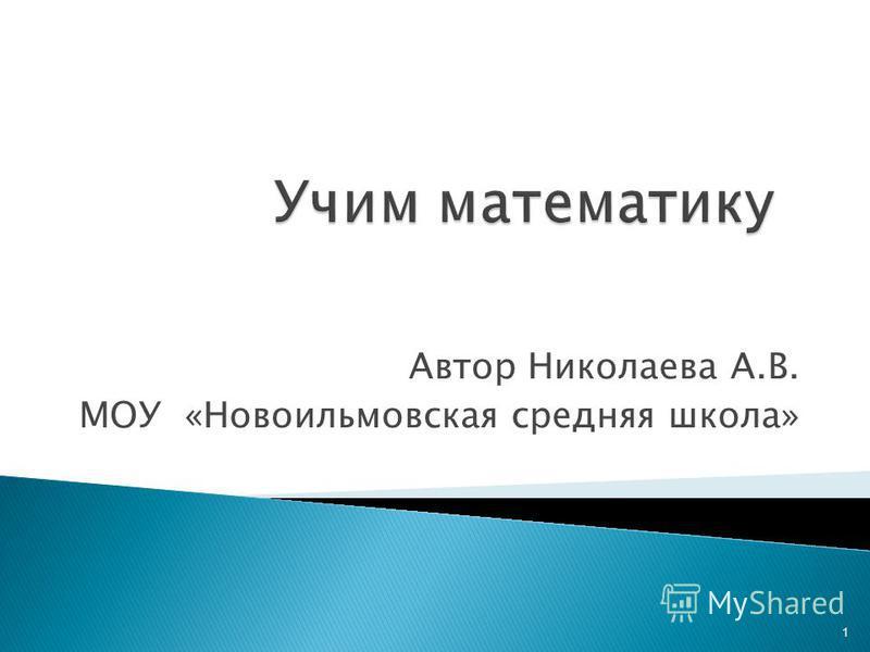 Автор Николаева А.В. МОУ «Новоильмовская средняя школа» 1