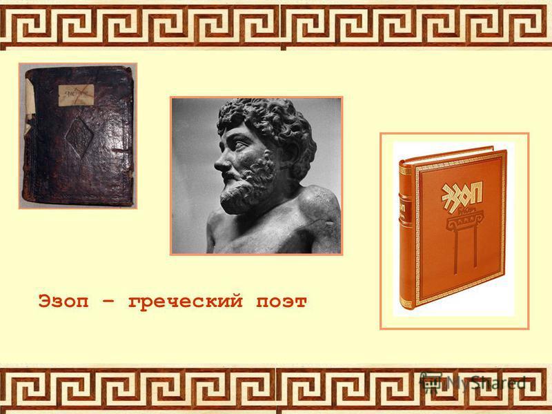 Эзоп – греческий поэт