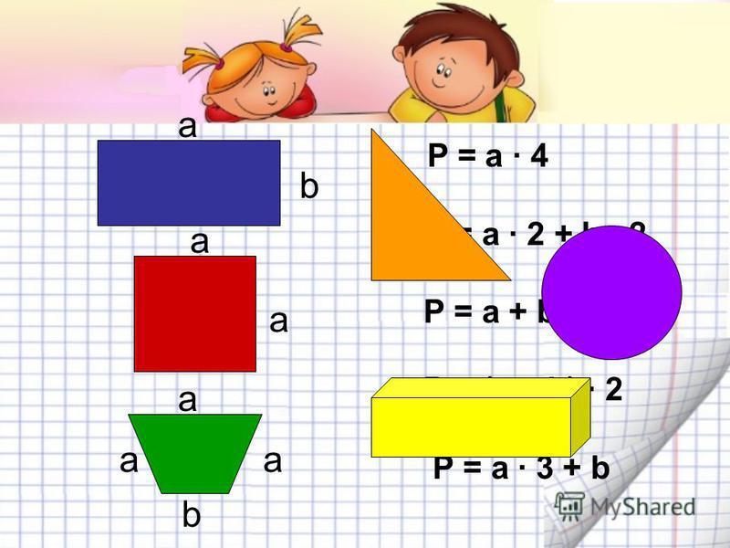 P = a · 4 P = a · 2 + b · 2 P = a + b + a P = (a + b) · 2 P = a · 3 + b a a a a aa b b