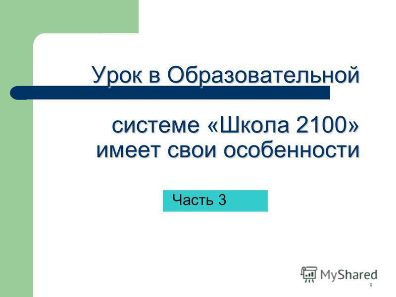 9 Урок в Образовательной системе «Школа 2100» имеет свои особенности Часть 3