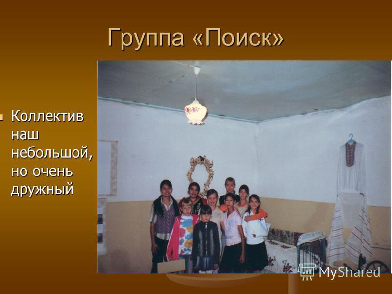 Группа «Поиск» Коллектив наш небольшой, но очень дружный Коллектив наш небольшой, но очень дружный