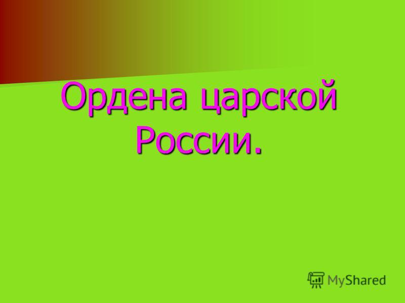 Ордена царской России.