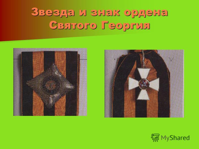 Звезда и знак ордена Святого Георгия