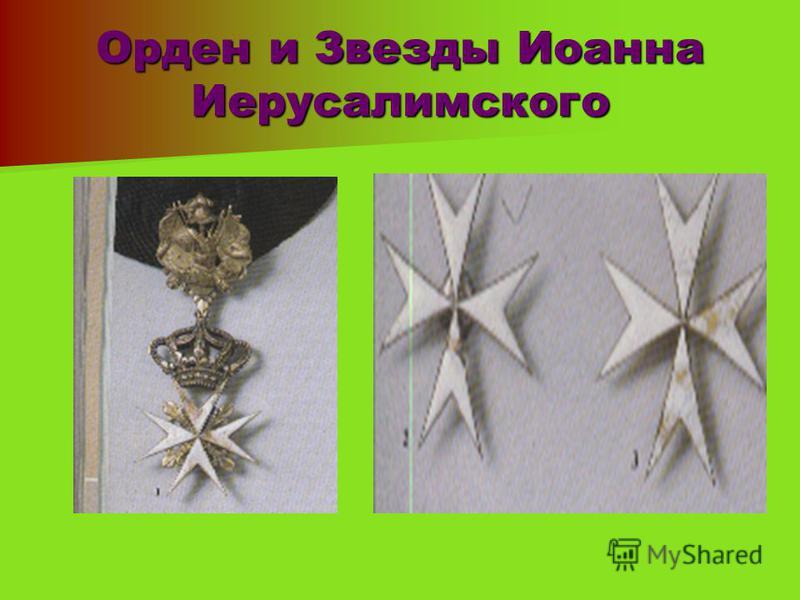 Орден и Звезды Иоанна Иерусалимского