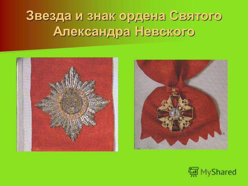 Звезда и знак ордена Святого Александра Невского