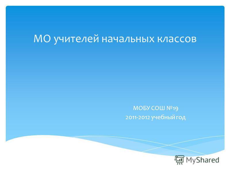 МО учителей начальных классов МОБУ СОШ 19 2011-2012 учебный год