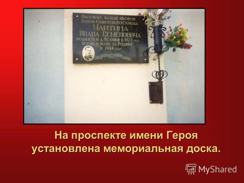 На проспекте имени Героя установлена мемориальная доска.