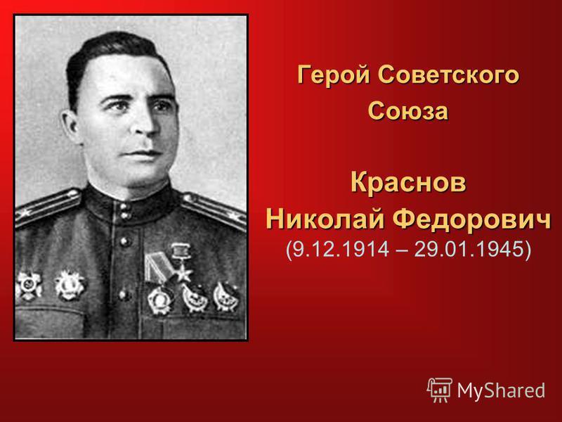 Герой Советского Союза Краснов Николай Федорович Герой Советского Союза Краснов Николай Федорович (9.12.1914 – 29.01.1945)
