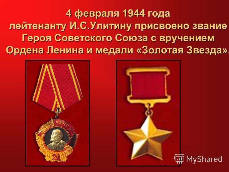 4 февраля 1944 года лейтенанту И.С.Улитину присвоено звание Героя Советского Союза с вручением Ордена Ленина и медали «Золотая Звезда».
