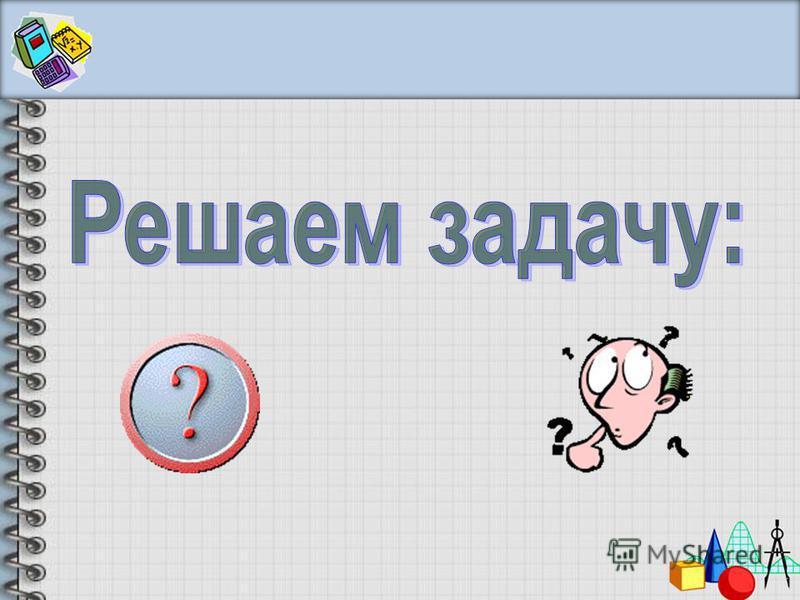 Умножу первый множитель на число единиц. Получу первое неполное произведение. Умножу первый множитель на число десятков. Получу второе неполное произведение. Сложу неполные произведения. Читаю ответ.