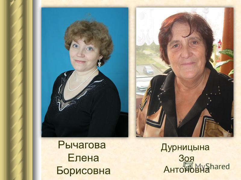 Рычагова Елена Борисовна Дурницына Зоя Антоновна