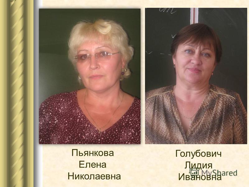 Голубович Лидия Ивановна Пьянкова Елена Николаевна