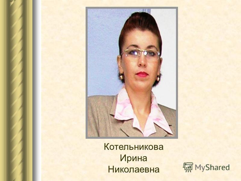 Котельникова Ирина Николаевна