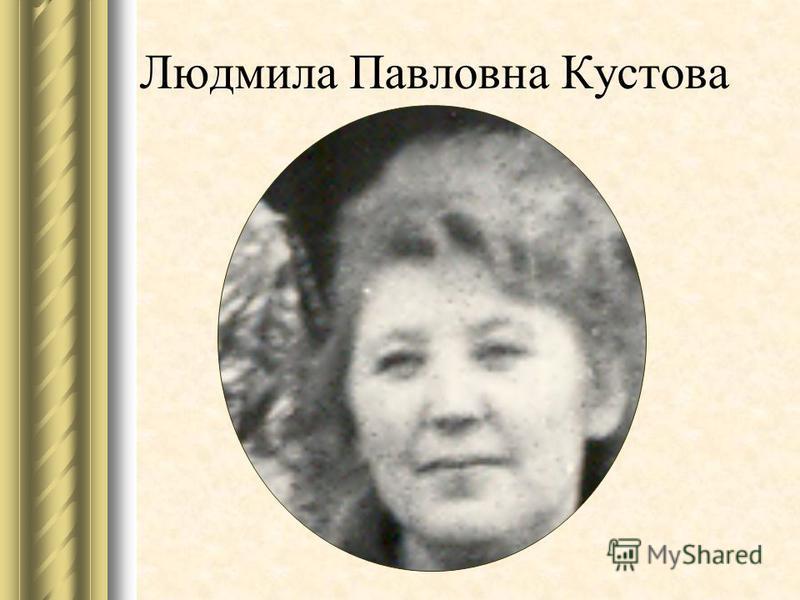Людмила Павловна Кустова