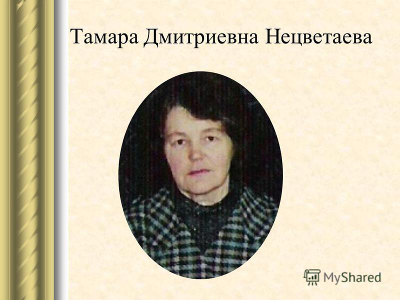 Тамара Дмитриевна Нецветаева