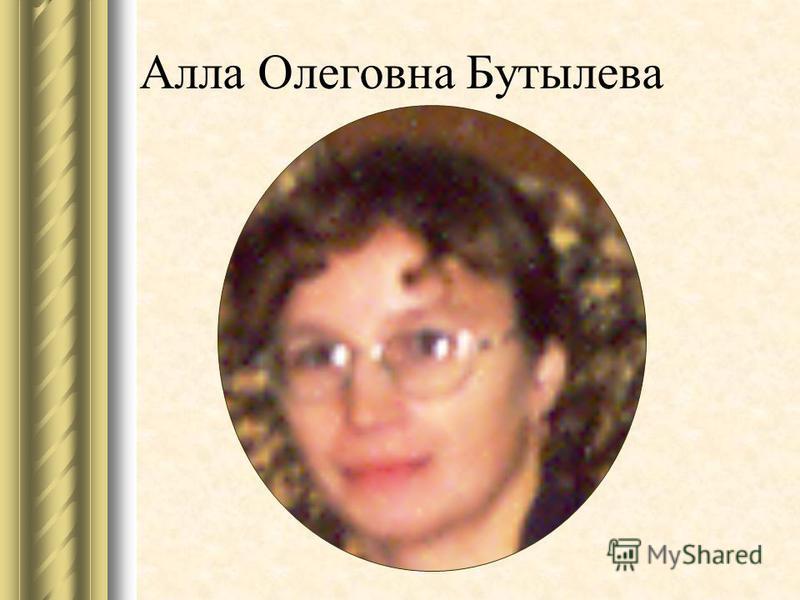 Алла Олеговна Бутылева