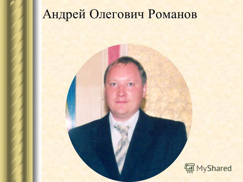 Андрей Олегович Романов