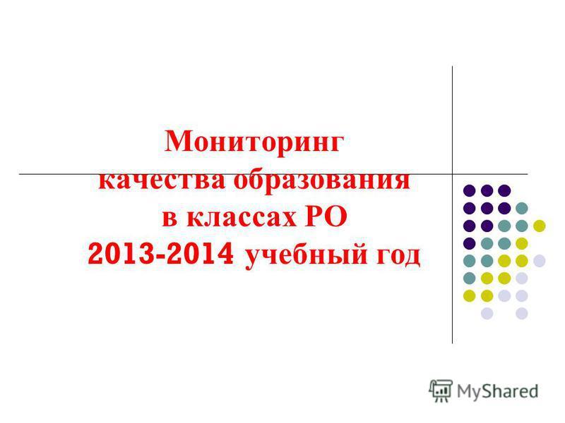 Мониторинг качества образования в классах РО 2013-2014 учебный год