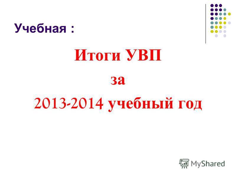 Учебная : Итоги УВП за 2013-2014 учебный год