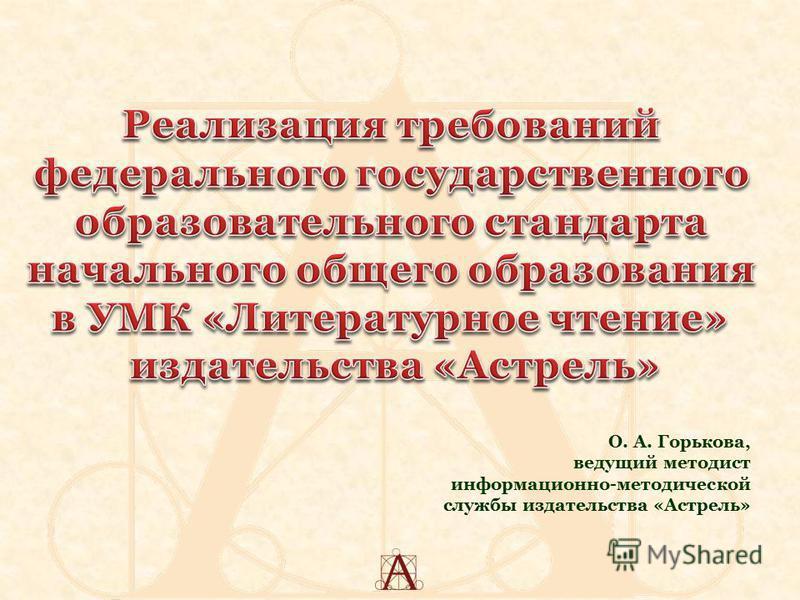 О. А. Горькова, ведущий методист информационно-методической службы издательства «Астрель»