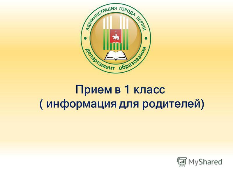 Прием в 1 класс ( информация для родителей)