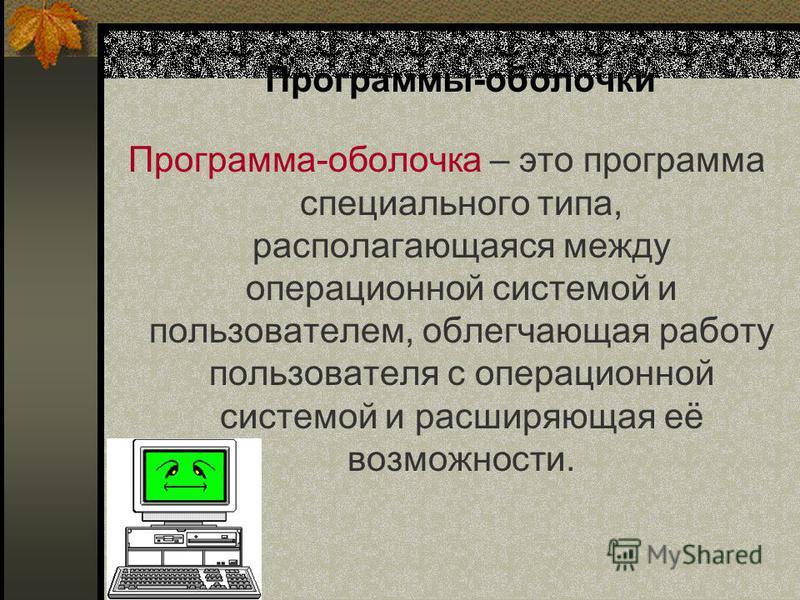 Драйверы устройств Компьютер может иметь большой набор внешних устройств. Драйвер устройства – это программа специального типа, ориентированная на управление работой данного устройства.