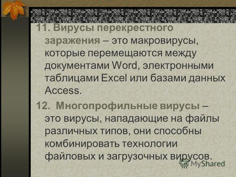 9. Броузеры-вредители – это Java- аплеты (программы, написанные на языке Java) и элементы управления ActiveX, которые могут удалять файлы с винчестера пользователя. 10. Логические и часовые бомбы – это вирусы, находящиеся на жестком диске пользовател