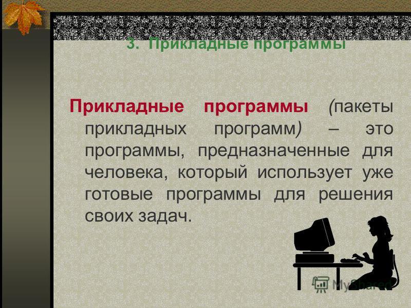 Любая система программирования содержит: редактор текстов программ; язык программирования, реализуемый данной системой; транслятор данного языка программирования; отладчик данного языка; библиотеку стандартных программ, содержащую заранее подготовлен