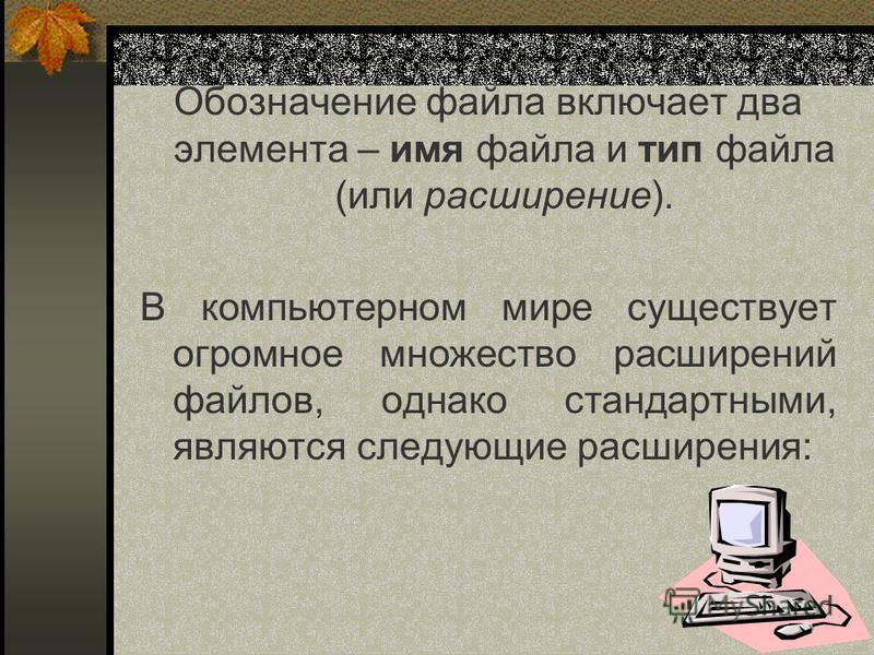 Все программы и данные хранятся на жёстком диске компьютера в виде файлов. Файл – это именованная область на диске, используемая для хранения программ и данных.