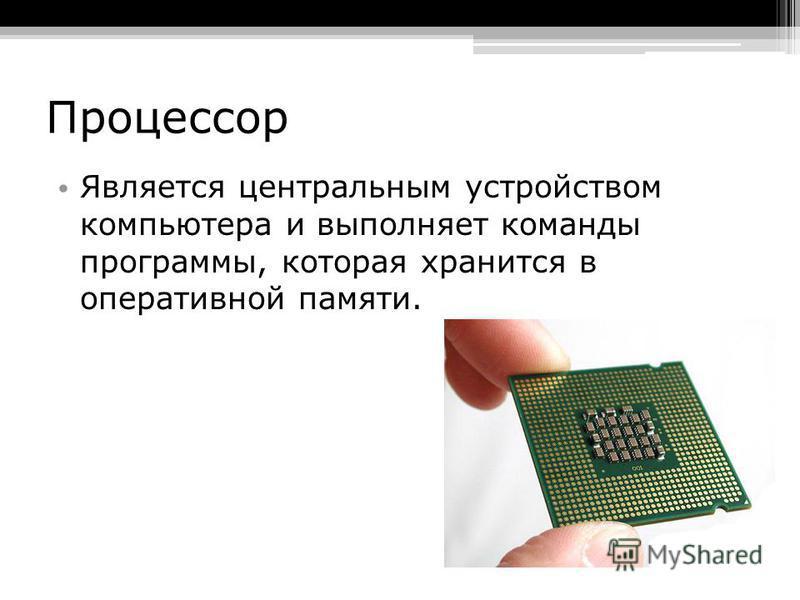 Процессор и оперативная память. Выполнили: Харламов Максим, Андрей Башко