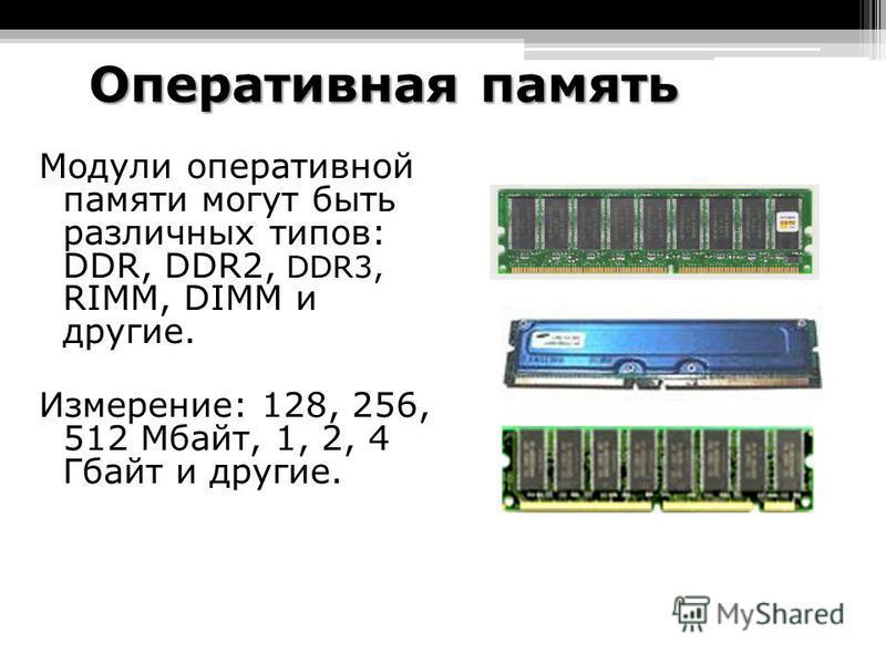 Логическая схема процессора Шина данных Шина адреса Шина управления АЛУ (арифметико-логическое устройство) Кэш-память 2 уровня большая по объему, менее быстродействующая Кэш-память 1 уровня, данные Кэш-память 1 уровня, команды Декодер команд