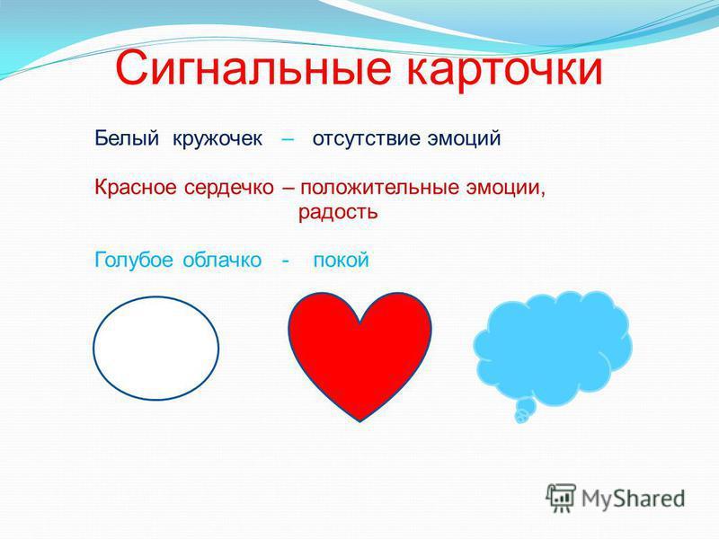 Сигнальные карточки Белый кружочек – отсутствие эмоций Красное сердечко – положительные эмоции, радость Голубое облачко - покой