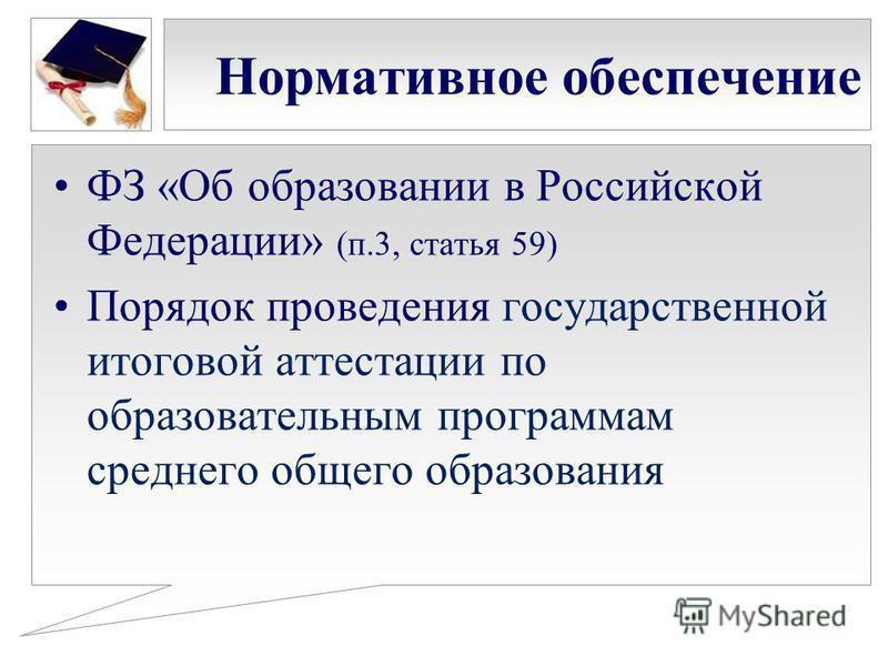 Нормативное обеспечение ФЗ «Об образовании в Российской Федерации» (п.3, статья 59) Порядок проведения государственной итоговой аттестации по образовательным программам среднего общего образования