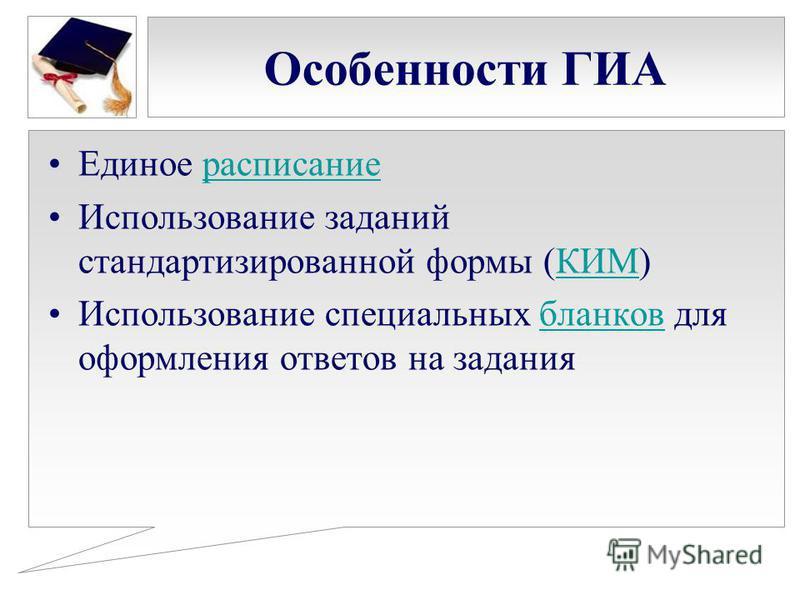Особенности ГИА Единое расписание Использование заданий стандартизированной формы (КИМ)КИМ Использование специальных бланков для оформления ответов на задания бланков
