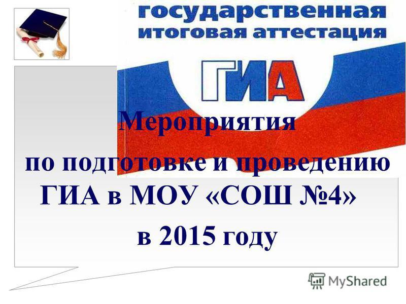Мероприятия по подготовке и проведению ГИА в МОУ «СОШ 4» в 2015 году