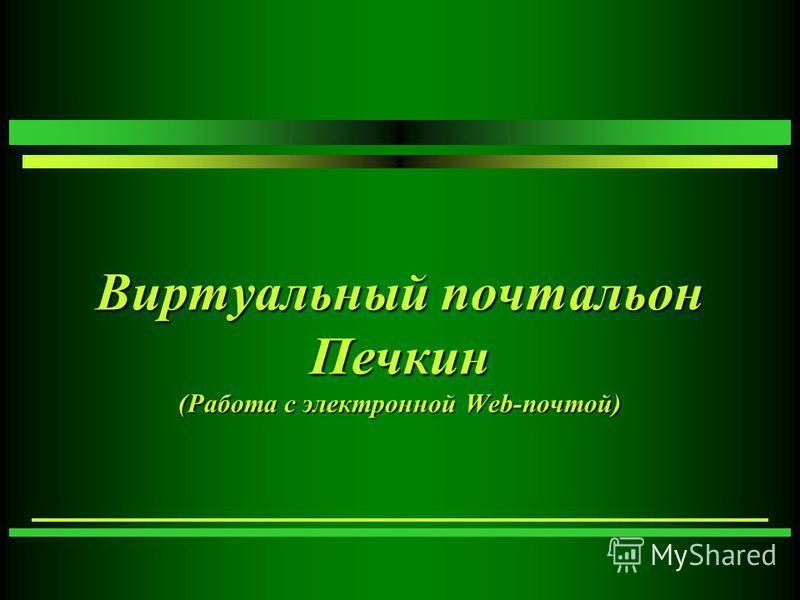 Виртуальный почтальон Печкин (Работа с электронной Web-почтой)