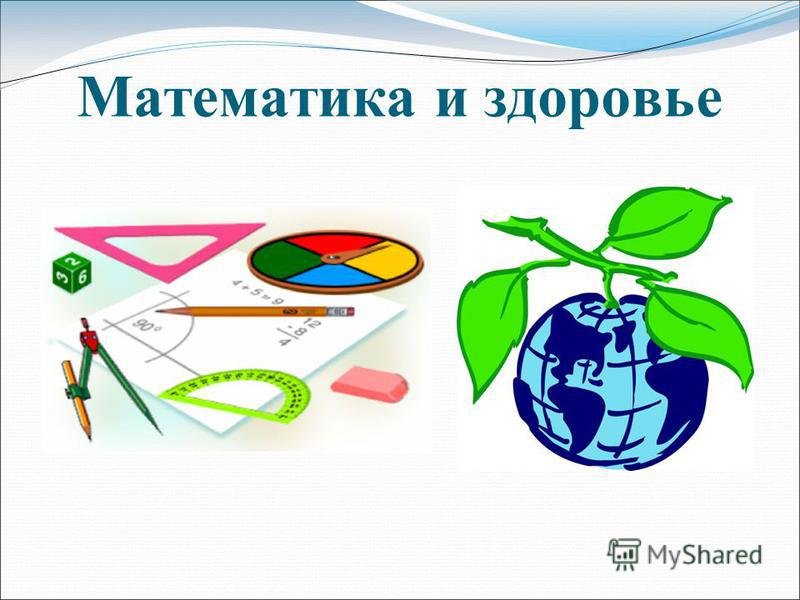 Математика и здоровье