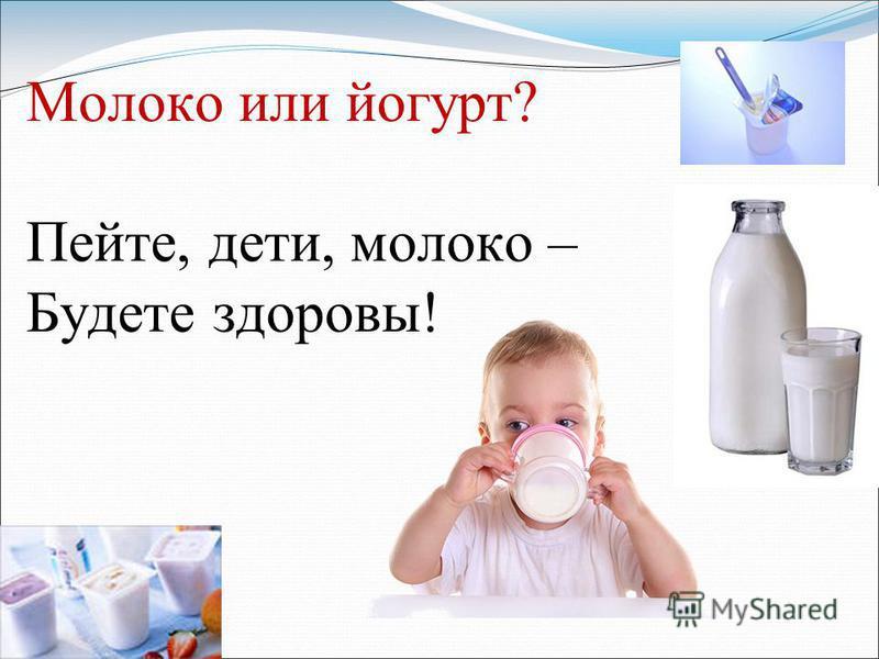 Молоко или йогурт? Пейте, дети, молоко – Будете здоровы!