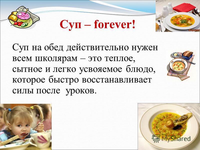 Суп – forever! Суп на обед действительно нужен всем школярам – это теплое, сытное и легко усвояемое блюдо, которое быстро восстанавливает силы после уроков.
