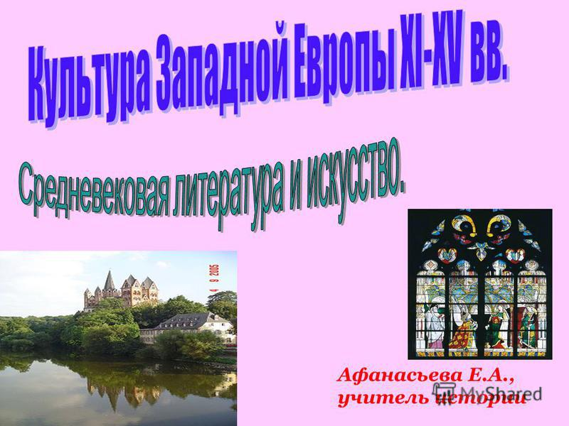 Афанасьева Е.А., учитель истории