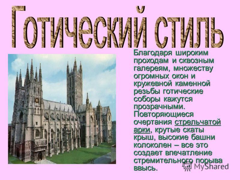 Благодаря широким проходам и сквозным галереям, множеству огромных окон и кружевной каменной резьбы готические соборы кажутся прозрачными. Повторяющиеся очертания стрельчатой арки, крутые скаты крыш, высокие башни колоколен – все это создает впечатле