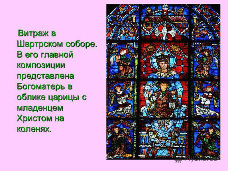 Витраж в Шартрском соборе. В его главной композиции представлена Богоматерь в облике царицы с младенцем Христом на коленях.