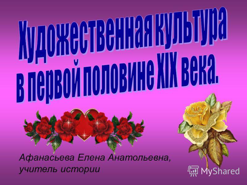 Афанасьева Елена Анатольевна, учитель истории
