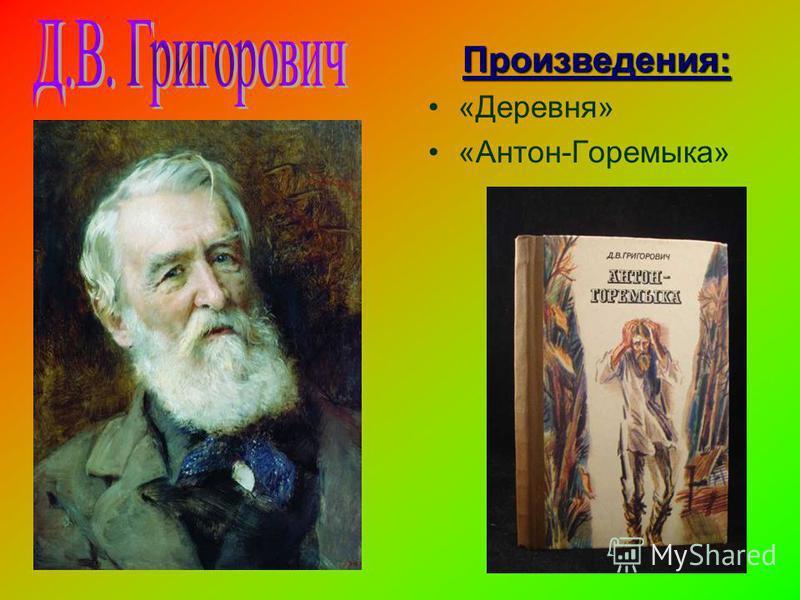 Произведения: «Деревня» «Антон-Горемыка»
