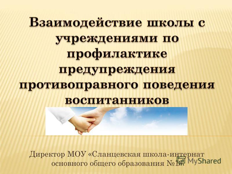 Директор МОУ «Сланцевская школа-интернат основного общего образования 1»