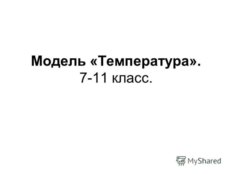 Модель «Температура». 7-11 класс.