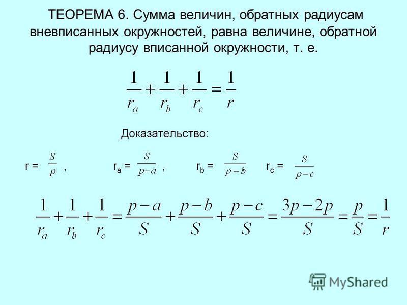 ТЕОРЕМА 6. Сумма величин, обратных радиусам вневписанных окружностей, равна величине, обратной радиусу вписанной окружности, т. е. Доказательство: r =, r a =, r b =, r c =