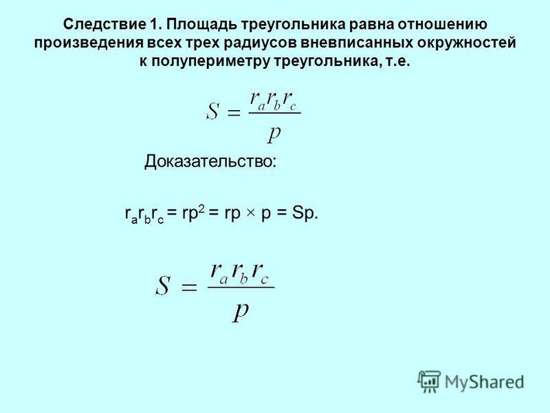 Следствие 1. Площадь треугольника равна отношению произведения всех трех радиусов вневписанных окружностей к полупериметру треугольника, т.е. Доказательство: r a r b r c = rp 2 = rp × p = Sp.