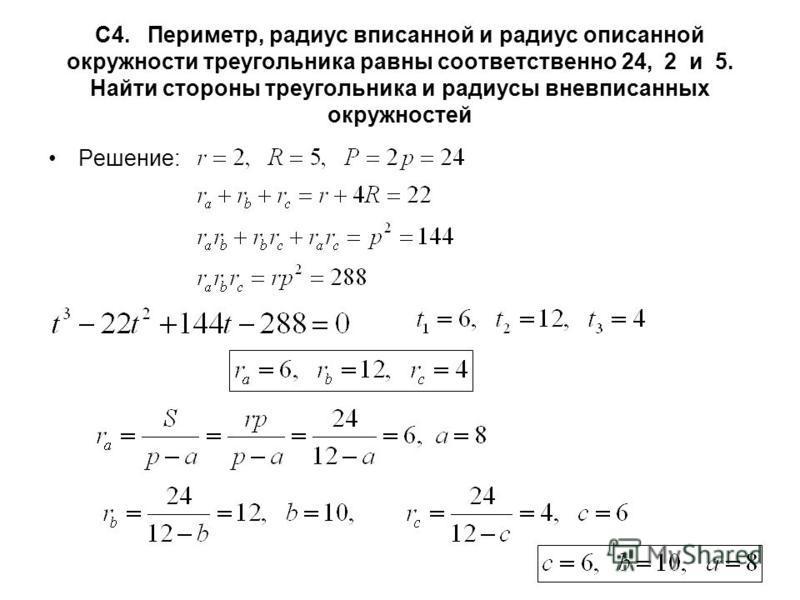 C4. Периметр, радиус вписанной и радиус описанной окружности треугольника равны соответственно 24, 2 и 5. Найти стороны треугольника и радиусы вневписанных окружностей Решение: